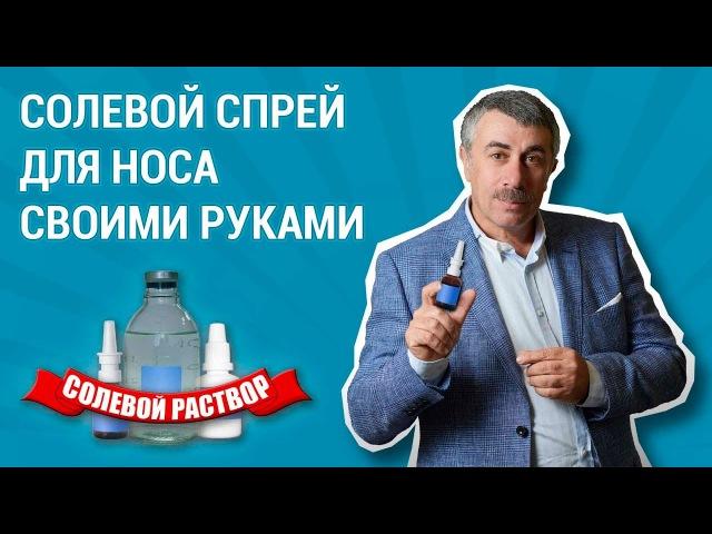 Как сделать солевой спрей для носа своими руками - Доктор Комаровский