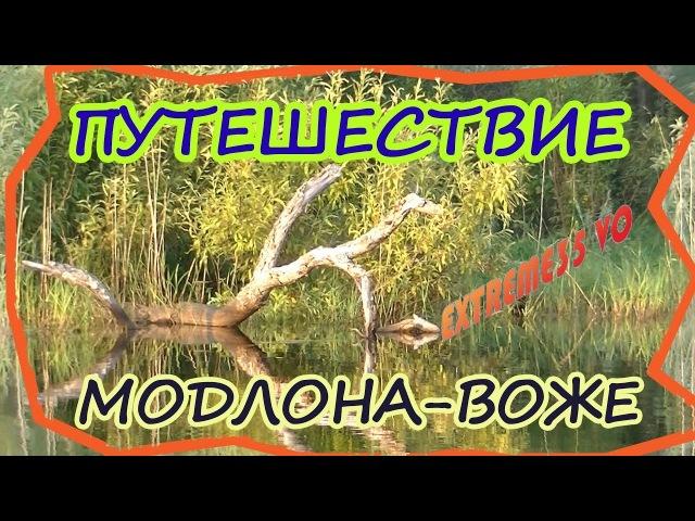Путешествие Модлона Воже Travel Modlona Vozhe