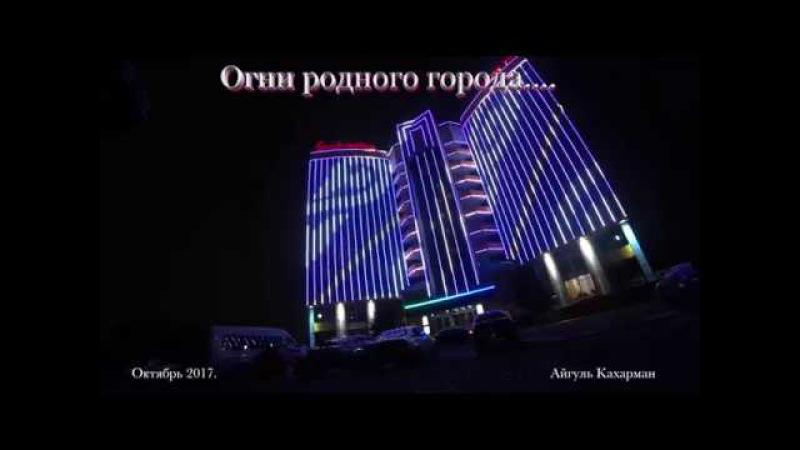 Огни родного города Павлодар 2017 Айгуль Кахарман