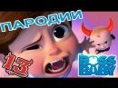 БОСС МОЛОКОСОС ПРИКОЛЫ 13: THE BOSS BABY CRAZINESS 13