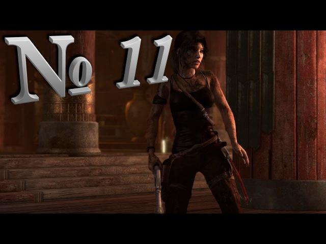 Tomb Raider (перепрохождение) №11 Храм Пимико