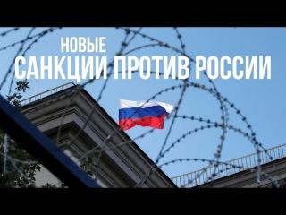 Российские политики и олигархи, главари донбасса, - стало известно про новый санкционный список