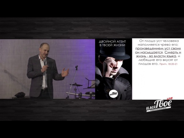 Проповедь Сергея Комарницкого Осторожно Двойной агент в твоей жизни