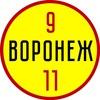 Воронеж 9-11