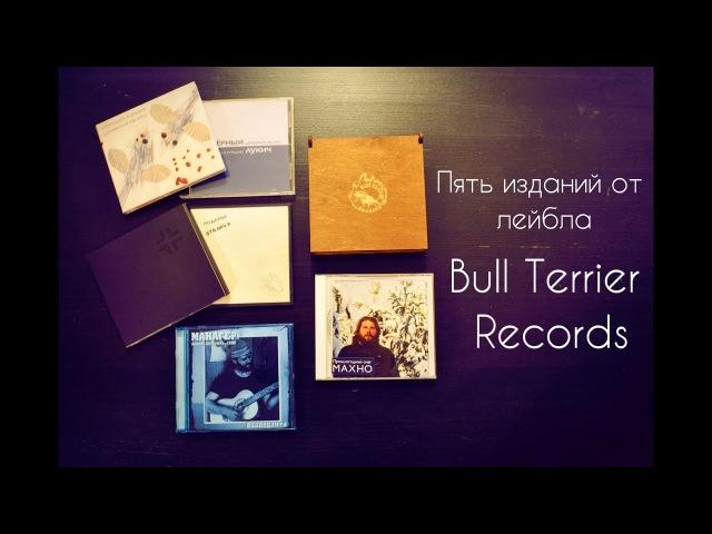 На Игле 03 Пять изданий от Bull Terrier Records АГ Гражданская оборона Чёрный Лукич Махно