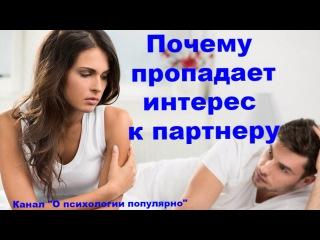 Михаил Лабковский - Почему пропадает интерес к партнеру. Не о чем говорить.