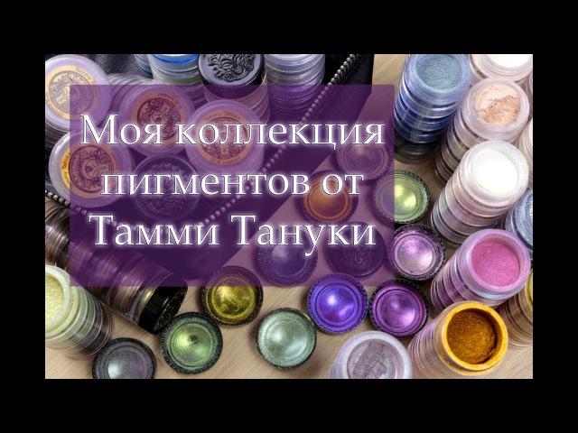 Моя коллекция пигментов от Тамми Тануки SIGIL inspired Свотчи