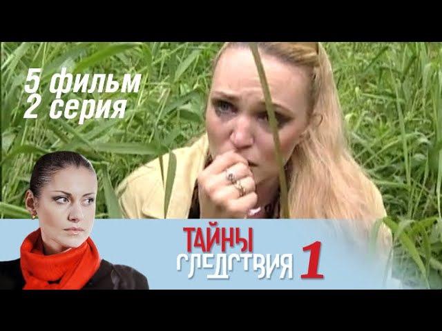 Тайны следствия. 1 сезон. 5 фильм. 2 серия. Чужой крест (2001) Детектив @ Русские сериалы