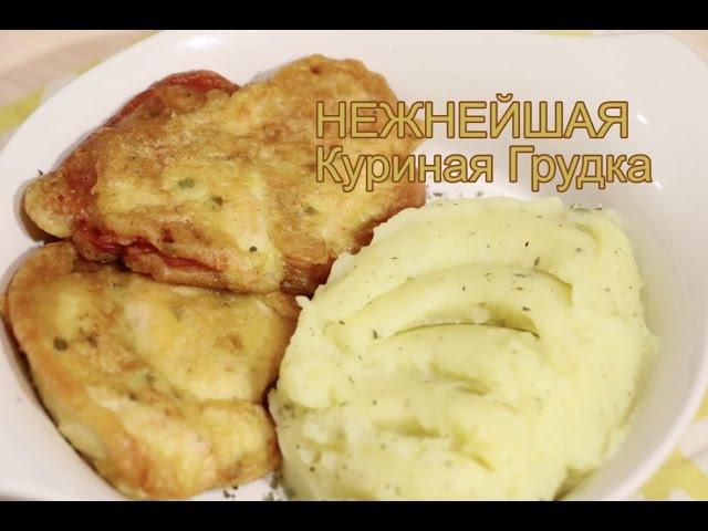 НЕЖНЕЙШАЯ Куриная Грудка Турецкая кухня В кляре