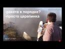 Как не стоит сажать первую ступень 14.09.2017 На русском