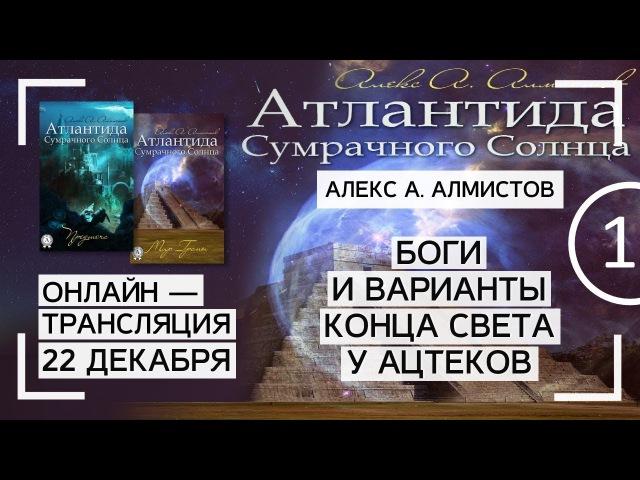 Алекс А Алмистов Боги и варианты конца света у ацтеков часть 1