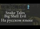 Metal Gear Solid 2: Snake Tales - Big Shell Evil RUS
