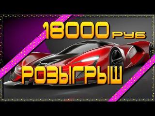 РОЗЫГРЫШ 18 000 руб ПРОСТЫЕ правила просты ТРИ призёра