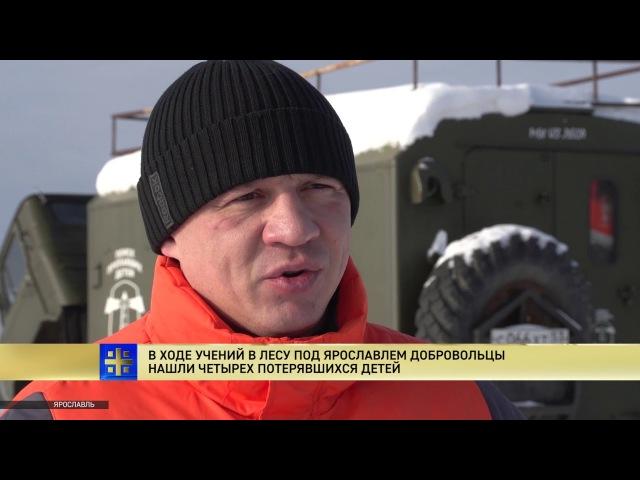 Царьград новости Учения волонтеров поисковиков в Ярославле