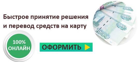 Взять кредит 100 тысяч рублей официально не работаю