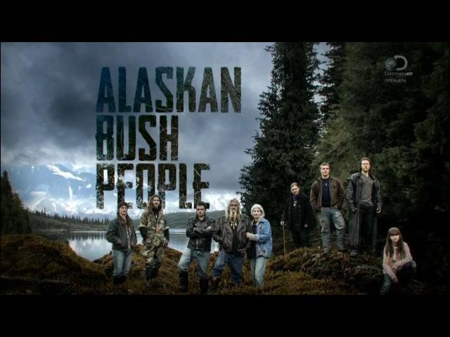 Аляска семья из леса 5 сезон 4 серия Discovery 2017