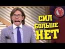 Как я ненавижу российское ТВ! Мысли вслух