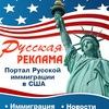 Крупнейший портал Русской иммиграции в США