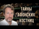 Юрий Воробьевский Тайны афонских костниц