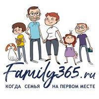Логотип Family365.ru / Семья на первом месте!