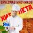 Вячеслав Мясников - Хит лета