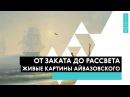 Живые картины Айвазовского от заката до рассвета