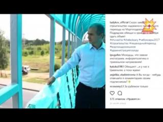Глава администрации столицы Алексей Ладыков сообщил о завершении строительства н