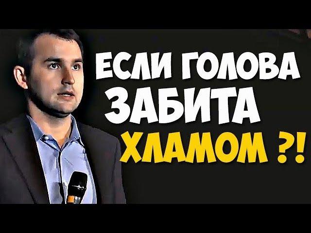Если голова забита ХЛАМОМ Как происходит ТРАНСФОРМАЦИЯ Михаил Дашкиев Бизнес Молодость