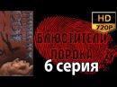 Блюстители порока (6 серия из 8) Детективный сериал, триллер 2001