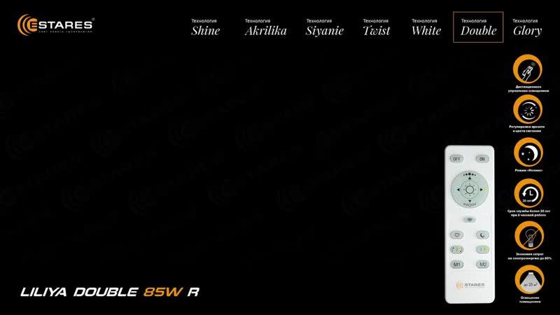 Новинка! LiLiYA DOUBLE 85W R светодиодная люстра с пультом ДУ - Estares™