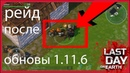 ➤LDOE 1.11.6 ➤УКРАЛ ГЕНЕРАТОР С ЧОПЕРА➤ НА РЕЙДЕ БАЗЫ PLAYER7749 Last day on earth survival 1.11.6