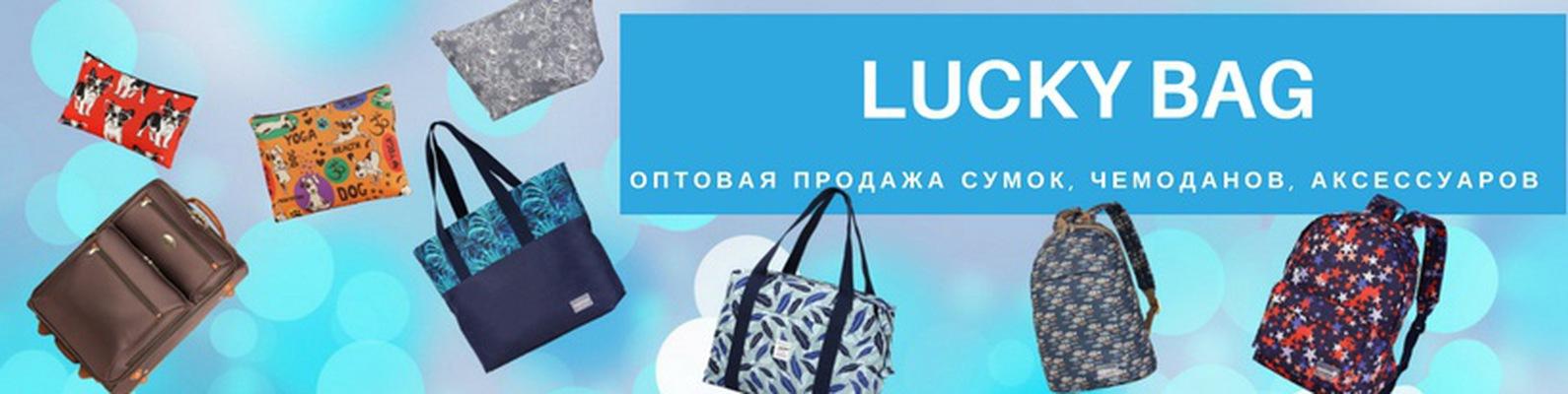 ed64e3d5c52e LUCKY BAG - сумки оптом   ВКонтакте