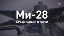 Крадущийся в ночи ударный вертолет Ми 28 за 60 секунд