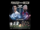 Роналду против Месси 2018 смотреть онлайн Русский трейлер vk/bobfilm_biz Бобфильм