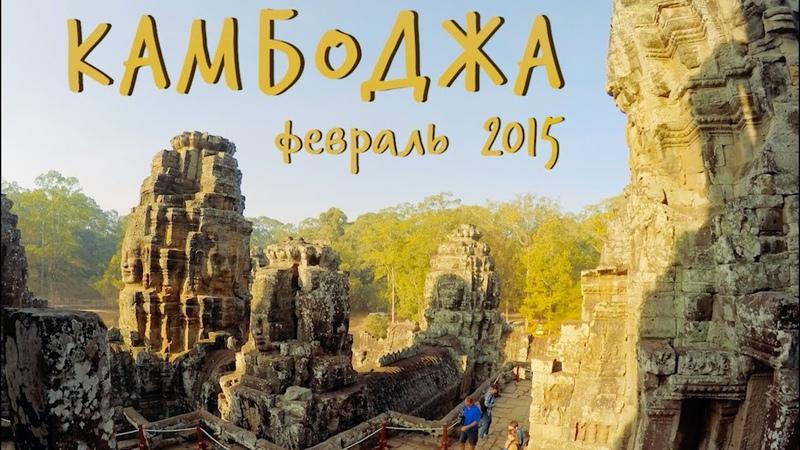 Байон Та Пром Камбоджа. Bayon Ta Prohm Cambodia