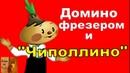 Domino ,фрезером и ЧИПОЛЛИНО (Domino router,, called him Cipollino )
