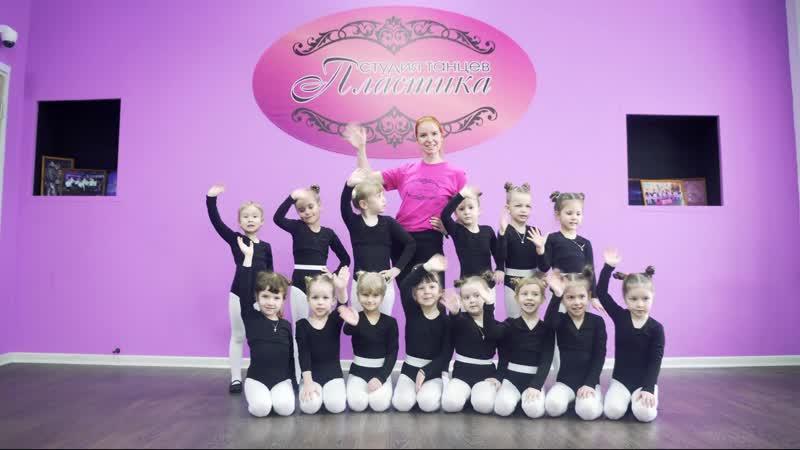 Детская хореография 4 5 лет Студия танцев Пластика