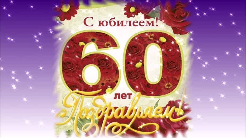 С юбилеем 60 папа открытки, бабушке