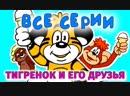 Тигрёнок и его друзья Все серии подряд смотреть онлайн Золотая коллекция 360p