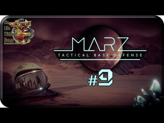 MarZ: Tactical Base Defense[#9] - Ледяная дымка (Прохождение на русском(Без комментариев))