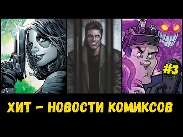 Новые комиксы Домино Охотники за Привидениями Взломщик Оружие H Хит новости комиксов 3