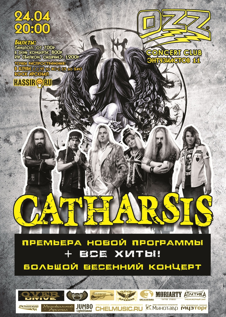 Афиша 24.04 CATHARSIS в Челябинске!