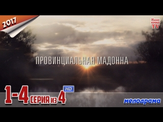 Провинциальная мадонна / HD 720p / 2017 (мелодрама). 1-4 серия из 4
