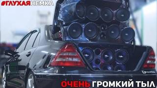 #ГлухаяНемка Громкий тыл - Mercedes-Benz W203