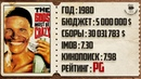 [Вечерний Кинотеатр 43] Наверное, Боги, Сошли С Ума Обзор и Рекомендация Фильма