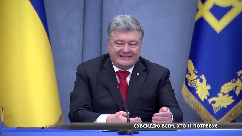 «Субсидії – всім, хто їх потребує» - наголосив Петро Порошенко