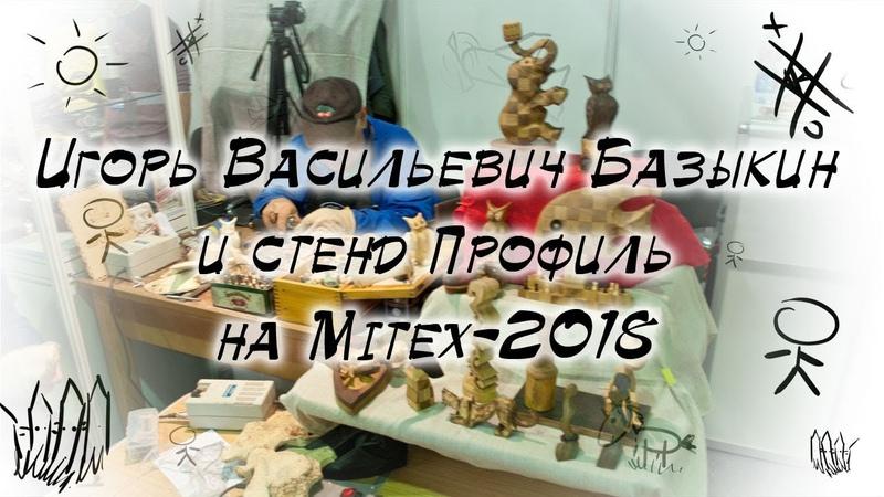Игорь Васильевич Базыкин и стенд Профиль на Mitex-2018