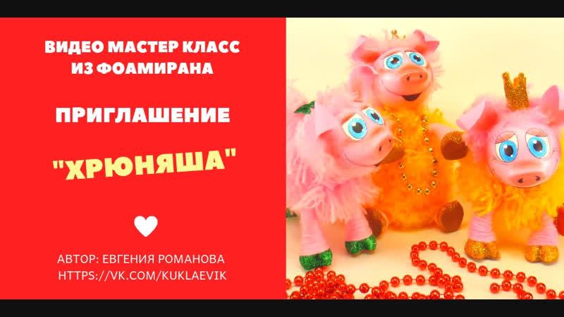 Приглашение на МК Хрюняша