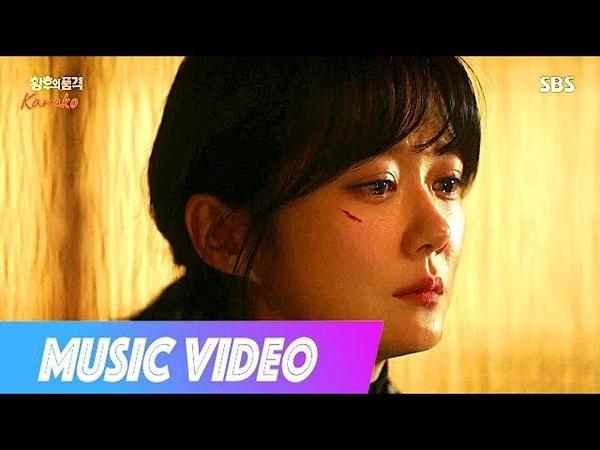Ki Ryun・기련 Open Ending The Last Empress 🔹ENG HAN 日本語字幕🔹 황후의 품격 OST Part 6・