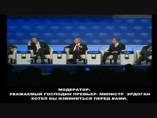 Прошло ровно 10 лет с легендарного выступления Р.Т.Эрдогана под названием One Minute в Давосе.mp4